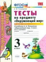 УМК Плешаков. Окружающий мир. Тесты 3 класс Ч.1. / Тихомирова. (ФГОС).