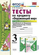 УМК Плешаков. Окружающий мир. Тесты 3 класс Ч.2. / Тихомирова. (ФГОС).