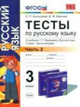 УМК Рамзаева. Русский язык. Тесты 3 классЧ.2. / Николаева. (ФГОС).