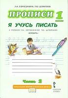 Ефросинина. Букварь. Прописи. Я учусь писать. Часть 2. (ФГОС) (Комплект) /Шляхтина.