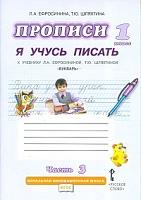 Ефросинина. Букварь. Прописи. Я учусь писать. Часть 3. (ФГОС) (Комплект) /Шляхтина.