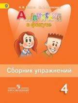 Быкова. Английский язык. Английский в фокусе. 4 класс. Сборник упражнений. (ФГОС)