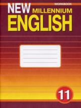 Гроза. Английский нового тысячелетия 11 класс. Рабочая тетрадь.