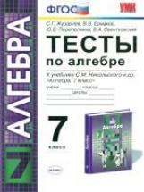 УМК Никольский. Алгебра. Тесты. 7 класс./ Журавлев. (ФГОС).