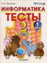 УМК Горячев. Информатика. Тесты 2 класс. Ч.1./ Крылова. (ФГОС).