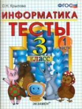 УМК Горячев. Информатика. Тесты 3 класс. Ч.1./ Крылова. (ФГОС).
