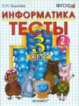 УМК Горячев. Информатика. Тесты 3 класс. Ч.2./ Крылова. (ФГОС).