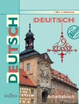 Бим. Немецкий язык. Рабочая тетрадь 9 класс (84*108/16)