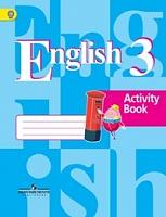 Кузовлев. Английский язык. 3 класс.  (2-й год). Рабочая тетрадь . (ФГОС)