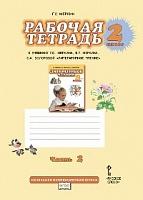 Меркин. Литературное чтение. 2 класс. Рабочая тетрадь. В 2-х ч. Часть 2. (ФГОС)