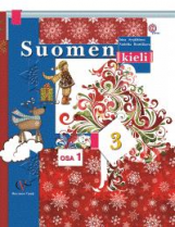 Сурьялайнен. Финский язык. 3 класс Учебник. Часть 1. (+ CD) (ФГОС)