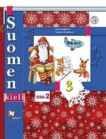Сурьялайнен. Финский язык. 3 класс. Учебник. Часть 2. (ФГОС)