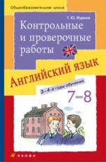 Афанасьева. Новый курс английского языка. 7-8 класс. Контрольные и проверочные работы./Журина