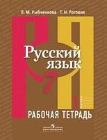 Рыбченкова. Русский язык. Рабочая тетрадь  7 кл. В 2-х ч. Ч.1. (к учебнику ФГОС)