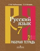 Рыбченкова. Русский язык. Рабочая тетрадь  7 кл. В 2-х ч. Ч.2. (к учебнику ФГОС)
