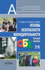 Смирнов. ОБЖ. 5-6 класс Тестовый контроль. (ФГОС)
