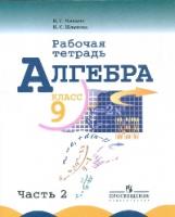 Миндюк. Алгебра. Рабочая тетрадь 9 класс В 2-х ч. Ч.2. (к уч.Макарычева)