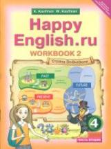 Кауфман. Happy English.ru. Рабочая тетрадь  4 кл. Часть №2. (ФГОС).