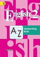 Кузовлев. Английский язык. 2 класс.  Прописи. (ФГОС)