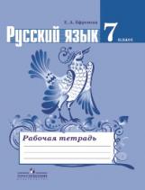 Ефремова. Русский язык. 7 кл. Рабочая тетрадь . (к уч.Ладыженской ФГОС)