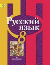 Рыбченкова. Русский язык. 8 кл. Учебник. (ФГОС)