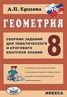 Ершова. Геометрия 8 класс. Сборник заданий для тематич. и итогового контроля знаний