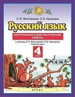 Желтовская. Русский язык. Контрольные и диагностические работы. 4 класс.  (ФГОС).