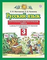 Желтовская. Русский язык. Контрольные и диагностические работы. 3 класс.  (ФГОС).