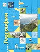 Летягин. География. 6 кл. Начальный курс. Учебник. (ФГОС)