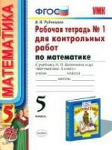УМК Виленкин. Математика. Рабочая тетрадь для контр. работ. 5 класс. Ч.1. / Рудницкая. (ФГОС),