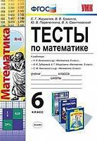 УМК Зубарева. Мордкович. Математика. Тесты. 6 класс/ Рудницкая. (ФГОС).
