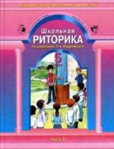Ладыженская. Риторика 5 класс. В 2-х ч. Часть 1. (ФГОС).