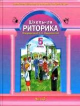 Ладыженская. Риторика 5 класс. В 2-х ч. Часть 2. (ФГОС).