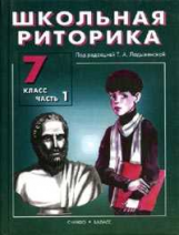 Ладыженская. Риторика 7 класс. В 2-х ч. Часть 1.