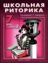 Ладыженская. Риторика 7 класс. В 2-х ч. Часть 2.