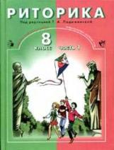 Ладыженская. Риторика 8 класс. В 2-х ч. Часть 1.