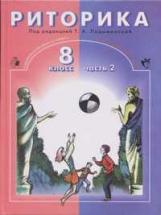 Ладыженская. Риторика 8 класс. В 2-х ч. Часть 2