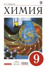 Габриелян. Химия. 9 класс Учебник. ВЕРТИКАЛЬ. (ФГОС)