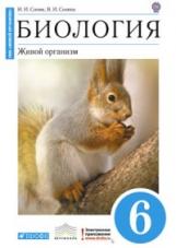 Сонин. Биология. 6 кл. Живой организм. Учебник (Синий). ВЕРТИКАЛЬ. (ФГОС)