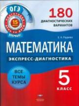 Экспресс-диагностика. Математика. 5 класс. 180 диагностических вариантов. ОГЭ / Радаева.