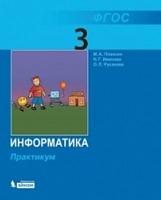 Плаксин. Информатика. Практикум для 3 класс.