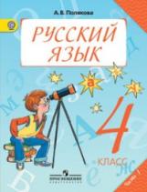 Полякова. Русский язык 4 кл. В 2-х ч. Часть 1.(ФГОС)