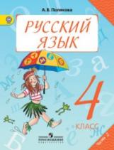 Полякова. Русский язык 4 кл. В 2-х ч. Часть 2.(ФГОС)