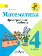 Волкова. Проверочные работы к учебнику Моро, Математика 4 класс (ФГОС)