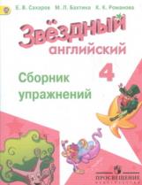 Сахаров. Английский язык. 4 класс. Звёздный английский. Сборник упражнений. (ФГОС)