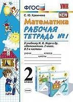 УМК Моро. Математика. Рабочая тетрадь . 2 кл. №1. / Кремнева. (ФГОС).