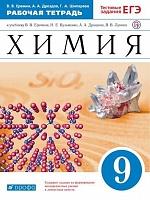 Еремин. Химия. 9 класс Рабочая тетрадь (с тестовыми заданиями ЕГЭ). ВЕРТИКАЛЬ. (ФГОС)