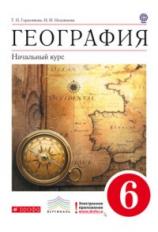 Герасимова. География. Начальный курс. 6 кл. Учебник. ВЕРТИКАЛЬ. (ФГОС)