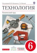 Казакевич. Технический труд. 6 кл. Учебник. ВЕРТИКАЛЬ. (ФГОС)
