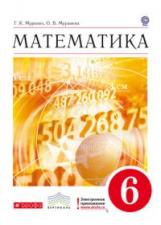 Муравин. Математика. 6 кл. Учебник. ВЕРТИКАЛЬ. (ФГОС)
